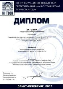 Diplom2013